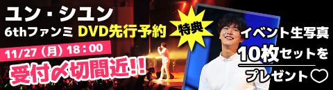 【PR】<締切間近>ユン・シユン生写真10枚付き★6th来日ファンミDVD先行予約