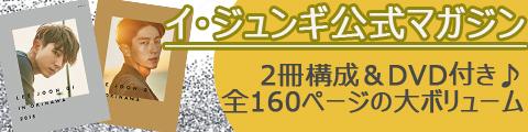 【PR】「イ・ジュンギ公式マガジン2018」予約受付開始☆