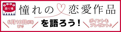 【投稿&掲載でポイントGET!】「憧れの恋愛作品」募集のお知らせ