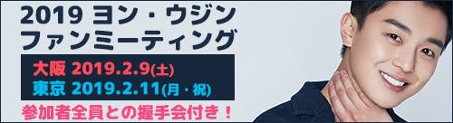 【PR】「ヨン・ウジン ファンミーティング ~FOR YOU~」大阪追加公演 モバイル会員チケット先行受付、11月9日スタート!