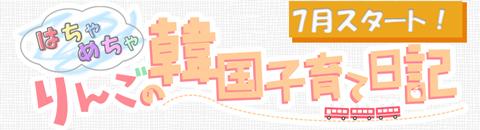 【新連載】コラム『りんごの子育て奮闘記in韓国』7月より連載開始!