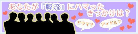 【投稿&掲載でポイントGET!】「あなたが『韓流』にハマったきっかけは?」募集のお知らせ