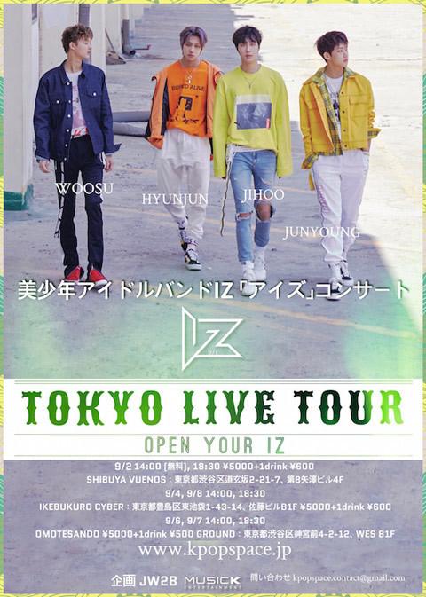 美少年実力派アイドルバンド「IZ(アイズ)」の東京ツアーに【計10組20名様】をご招待!